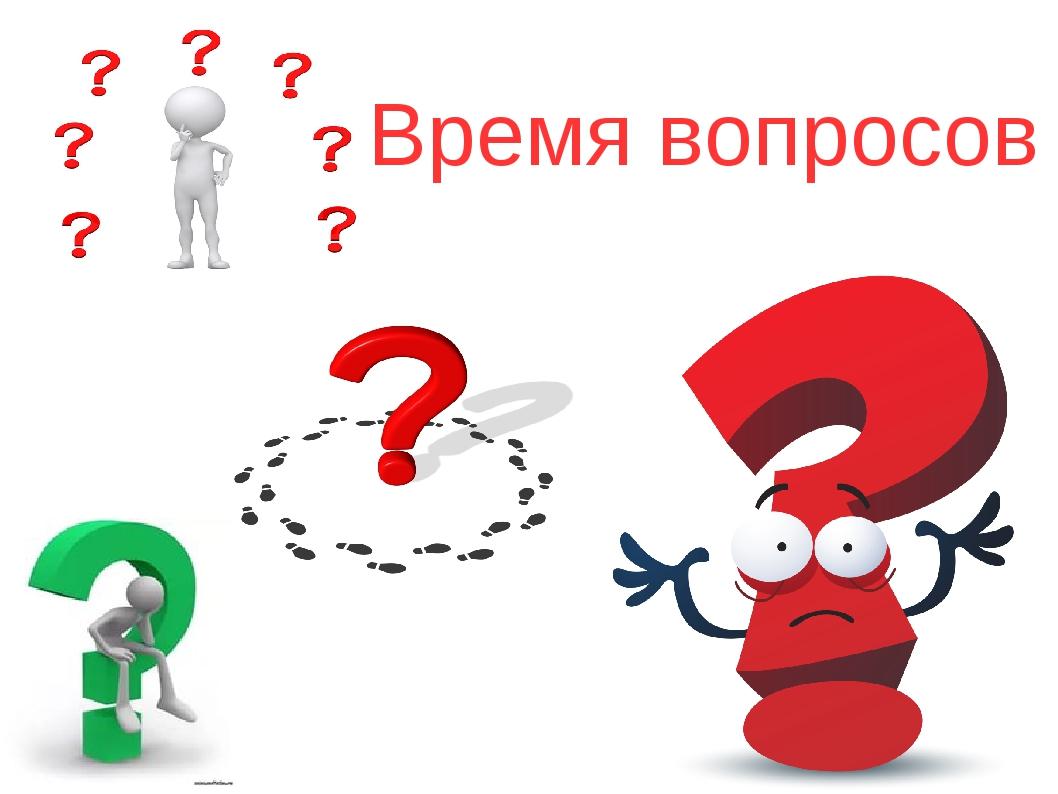 Время вопросов