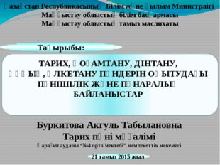 Қазақстан Республикасының Білім және Ғылым Министрлігі Маңғыстау облыстық бі