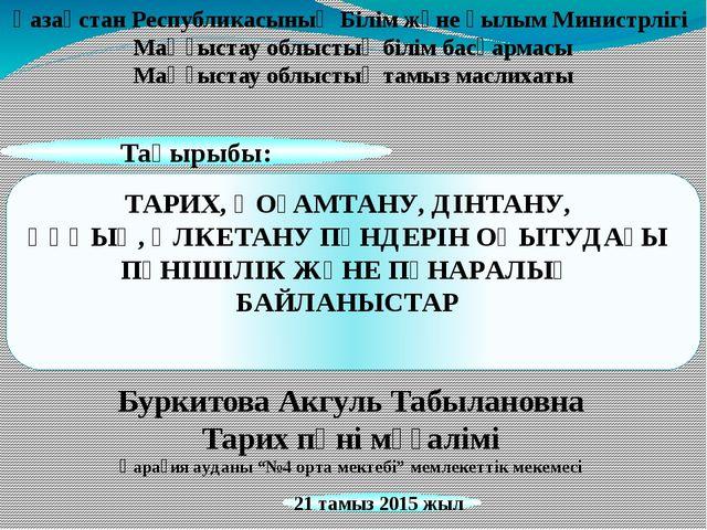 Қазақстан Республикасының Білім және Ғылым Министрлігі Маңғыстау облыстық бі...
