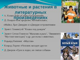 Животные и растения в литературных произведениях А. Конан Дойл «Сабака Баскер
