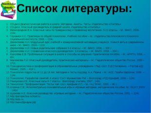 Список литературы: CD-диск Диагностическая работа в школе. Методики. Анкеты.