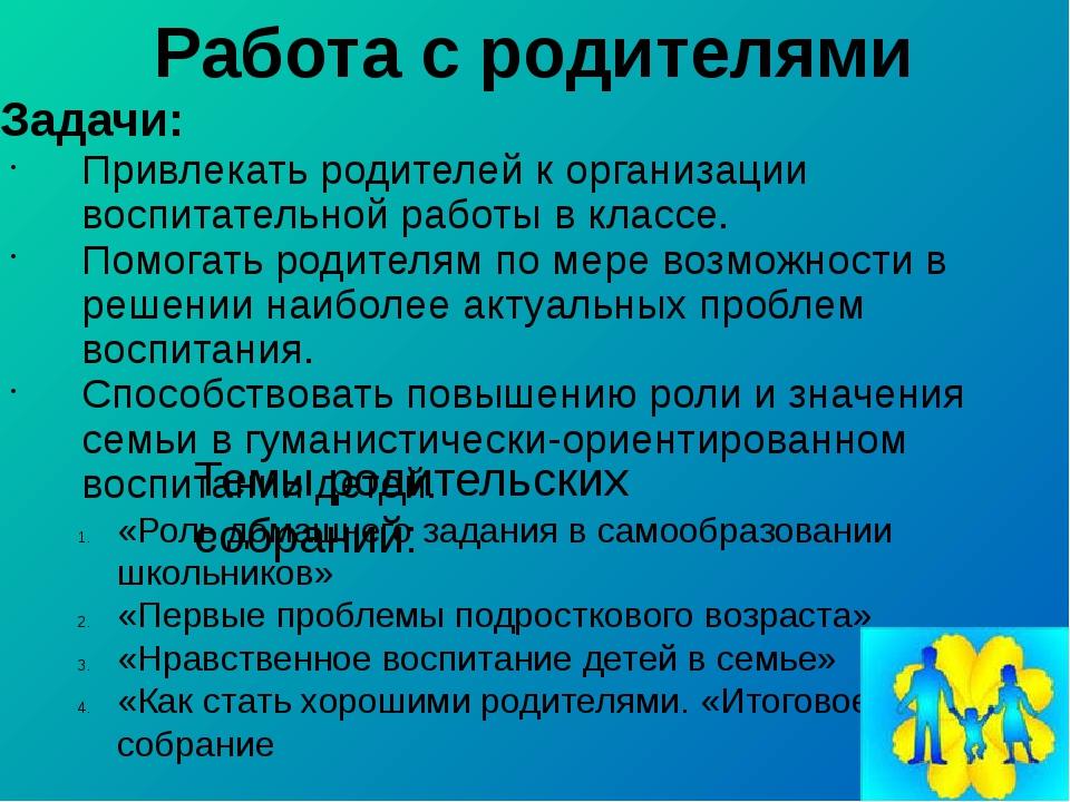 Работа с родителями «Роль домашнего задания в самообразовании школьников» «Пе...