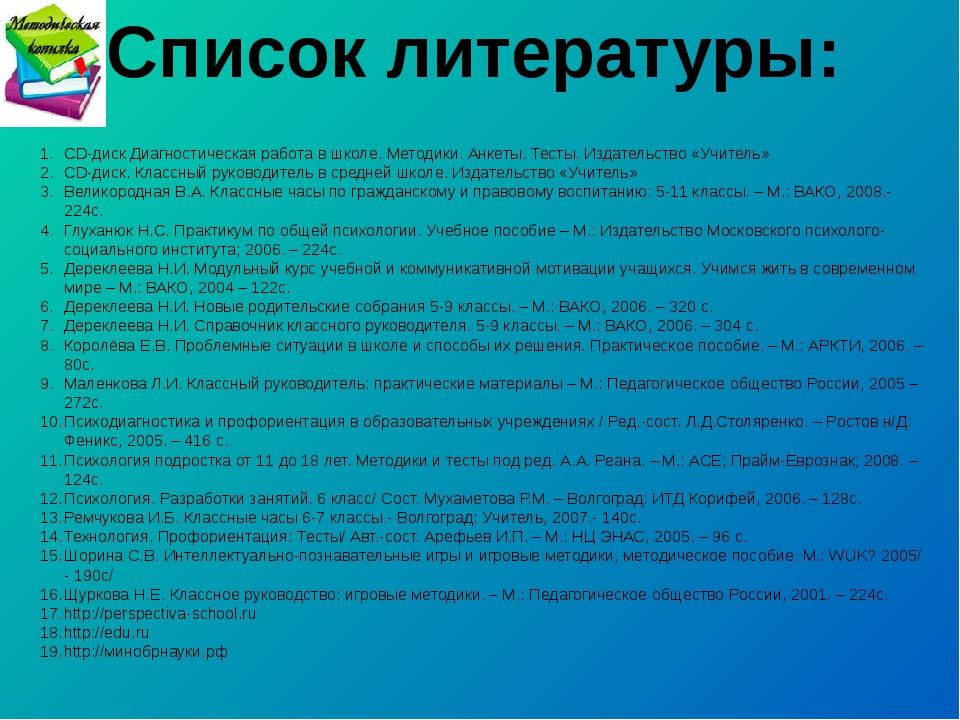 Список литературы: CD-диск Диагностическая работа в школе. Методики. Анкеты....
