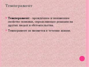 Темперамент Темперамент - врождённое и неизменное свойство психики, определяю