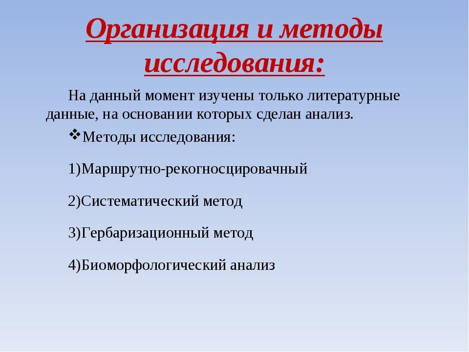 Организация и методы исследования: На данный момент изучены только литературн...