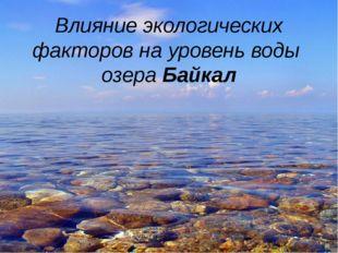 Влияние экологических факторов на уровень воды озера Байкал
