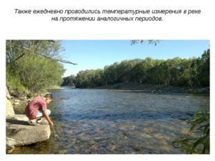Также ежедневно проводились температурные измерения в реке на протяжении анал