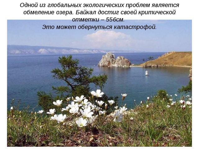 Одной из глобальных экологических проблем является обмеление озера. Байкал до...