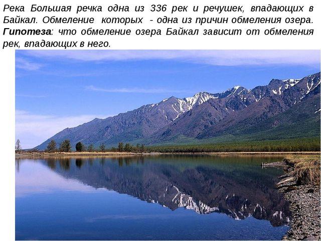 Река Большая речка одна из 336 рек и речушек, впадающих в Байкал. Обмеление к...