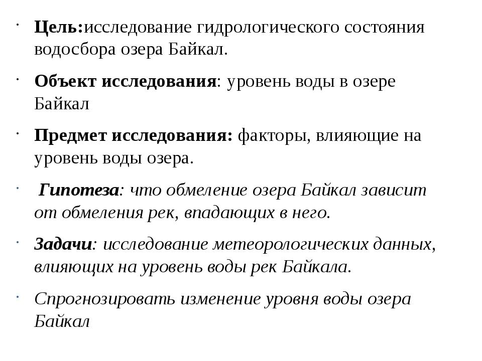 Цель:исследование гидрологического состояния водосбора озера Байкал. Объект и...