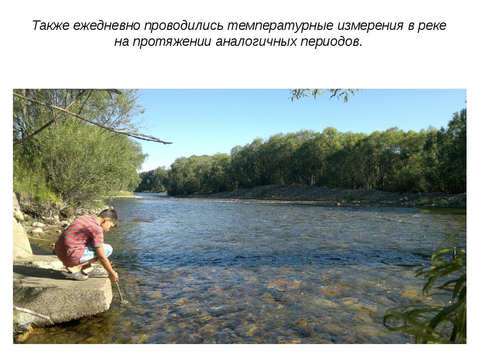 Также ежедневно проводились температурные измерения в реке на протяжении анал...