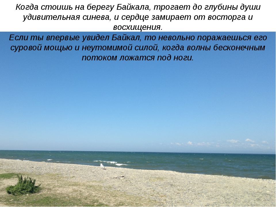 Когда стоишь на берегу Байкала, трогает до глубины души удивительная синева,...