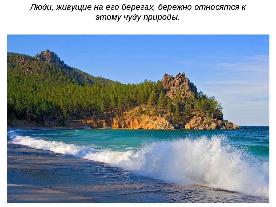 Люди, живущие на его берегах, бережно относятся к этому чуду природы.