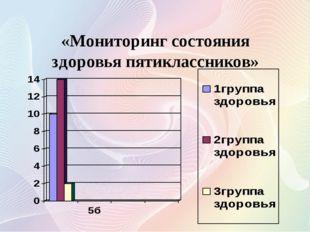 «Мониторинг состояния здоровья пятиклассников»