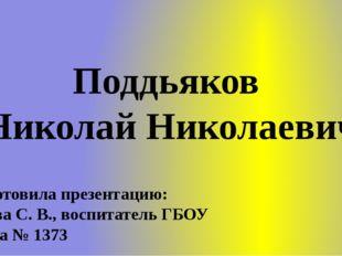 Поддьяков Николай Николаевич Подготовила презентацию: Гурова С. В., воспитате