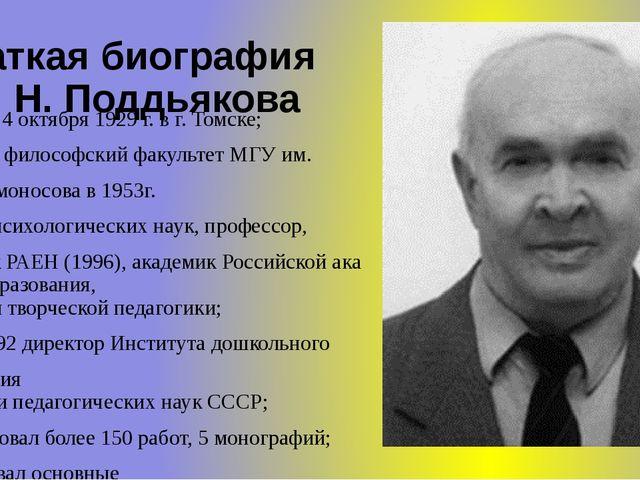 Краткая биография Н. Н. Поддьякова родился4октября1929г.вг.Томске; око...
