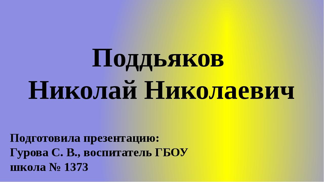 Поддьяков Николай Николаевич Подготовила презентацию: Гурова С. В., воспитате...