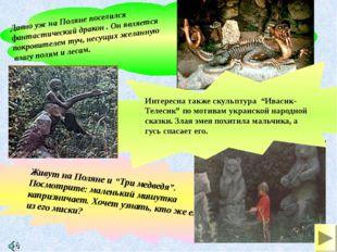 На лесной лужайке разместились персонажи пушкинских сказок – Царевна лебедь