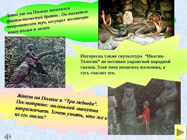 На лесной лужайке разместились персонажи пушкинских сказок – Царевна лебедь...