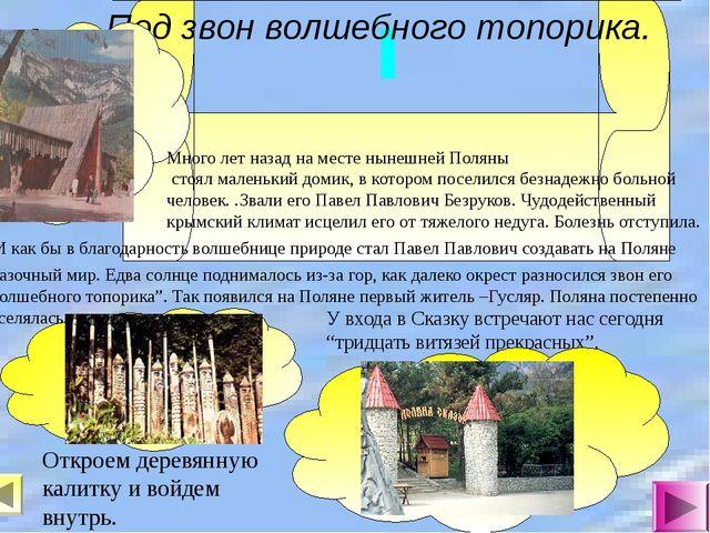 """Славянское поселение """"Славянское поселение"""". . Слева от входа привлекает вним..."""