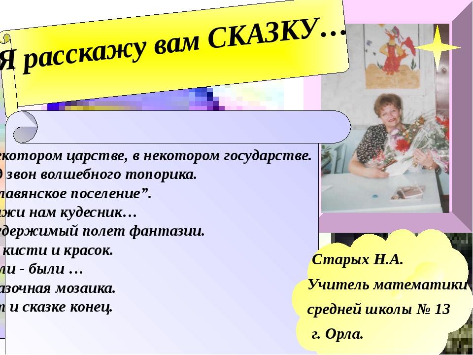 … В некотором царстве, в некотором государстве… В Крыму, на живописной окраин...