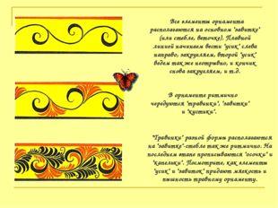 """Все элементы орнамента располагаются на основном """"завитке"""" (или стебле, вето"""