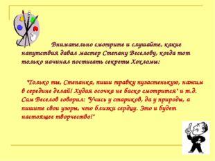Внимательно смотрите и слушайте, какие напутствия давал мастер Степану Весел