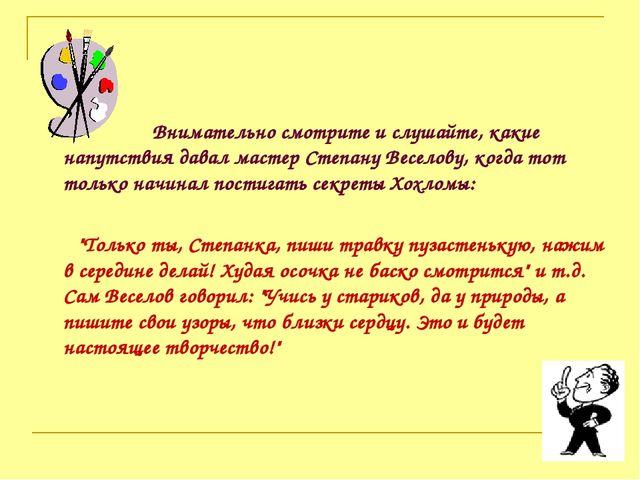 Внимательно смотрите и слушайте, какие напутствия давал мастер Степану Весел...