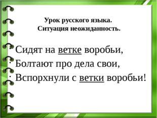 Урок русского языка. Ситуация неожиданность. Сидят на ветке воробьи, Болтают