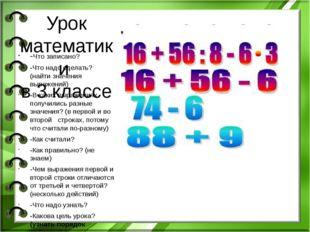 Урок математики в 3 классе -Что записано? -Что надо сделать? (найти значения