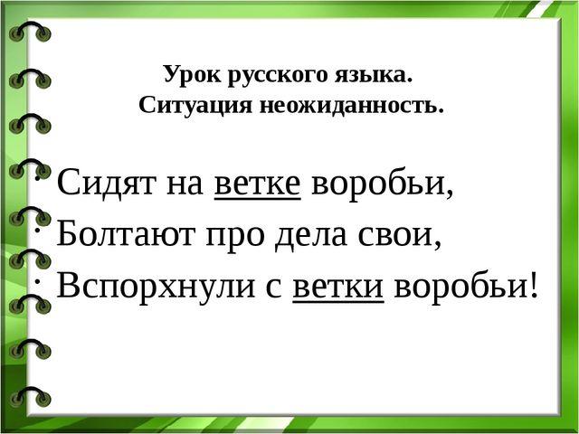 Урок русского языка. Ситуация неожиданность. Сидят на ветке воробьи, Болтают...