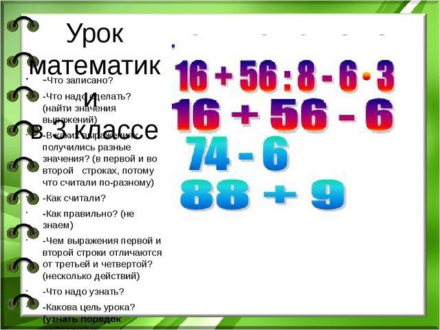 Урок математики в 3 классе -Что записано? -Что надо сделать? (найти значения...
