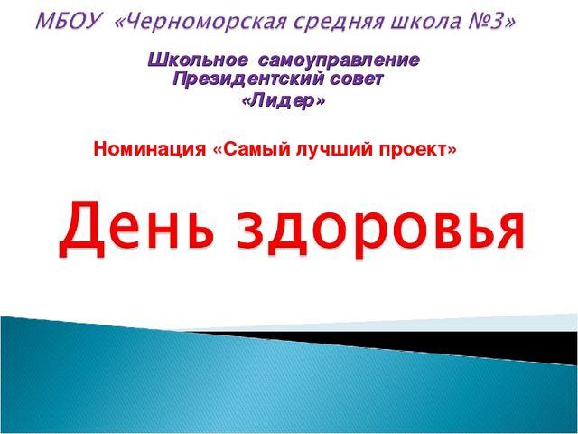 Школьное самоуправление Президентский совет «Лидер» Номинация «Самый лучший п...