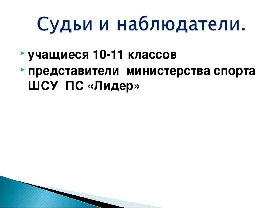 учащиеся 10-11 классов представители министерства спорта ШСУ ПС «Лидер»