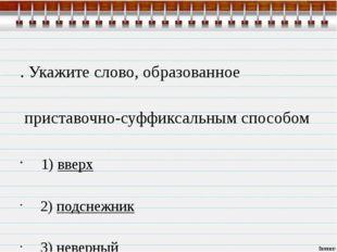 Укажите ряд, в котором во всех словах на месте пропуска пишется буква О  1)
