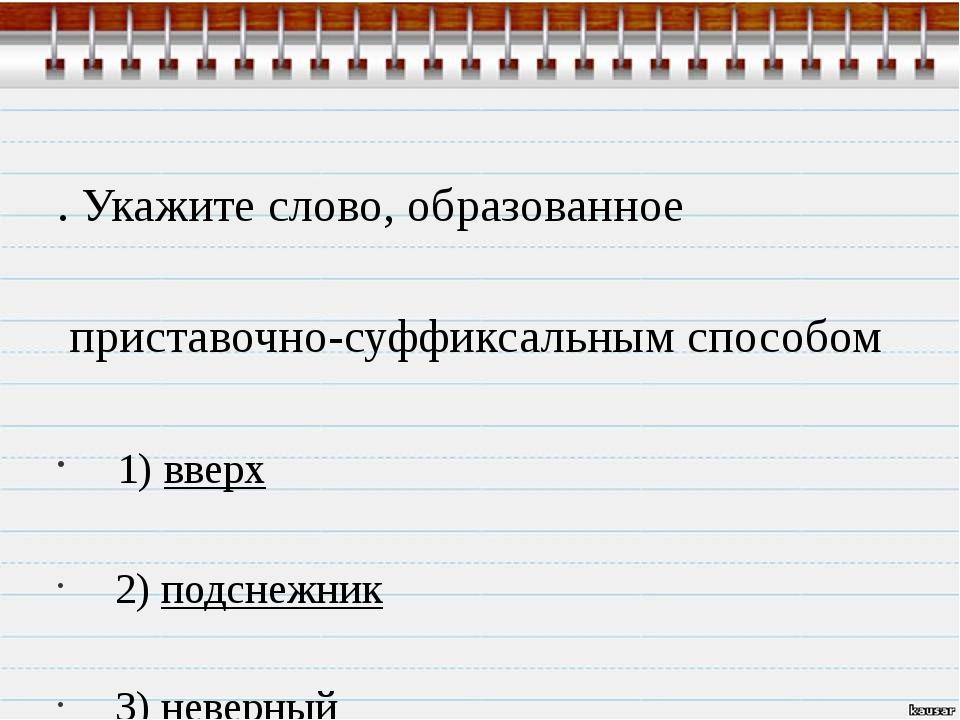 Укажите ряд, в котором во всех словах на месте пропуска пишется буква О  1)...