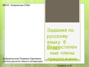 Задания по русскому языку 8 класс Второстепенные члены предложения Добровольс