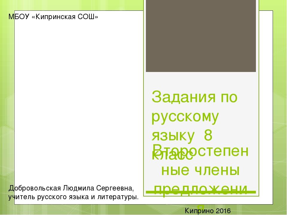 Задания по русскому языку 8 класс Второстепенные члены предложения Добровольс...