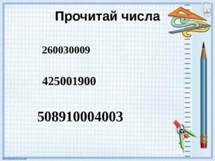 Прочитай числа 260030009 425001900 508910004003