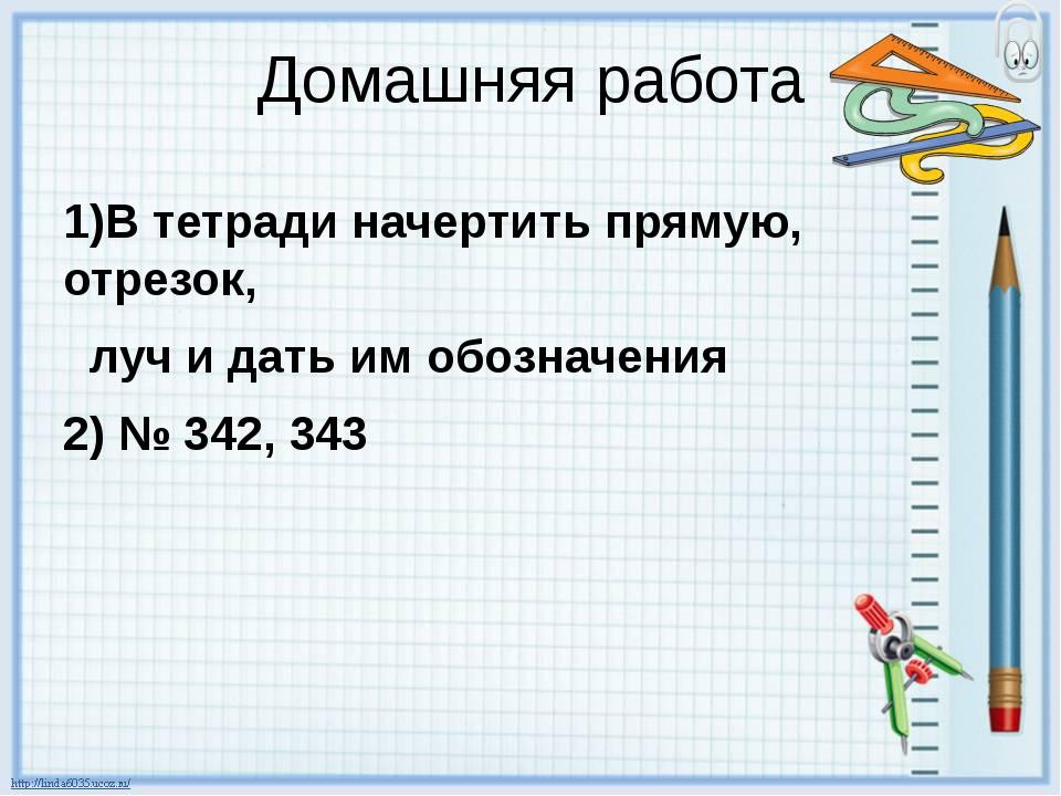 Домашняя работа 1)В тетради начертить прямую, отрезок, луч и дать им обозначе...