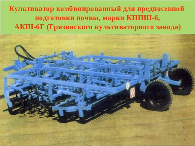 Культиватор комбинированный для предпосевной подготовки почвы, марки КППШ-6,...