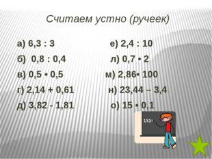 Реши уравнение 7х – 4х – 55,2 = 63,12 3х = 63,12 + 55,2 Х= 118,32 : 3 х = 39,44