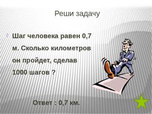 РАССТАВЬТЕ запятые так, чтобы получились верные равенства 32 + 1,8 = 5  7,3