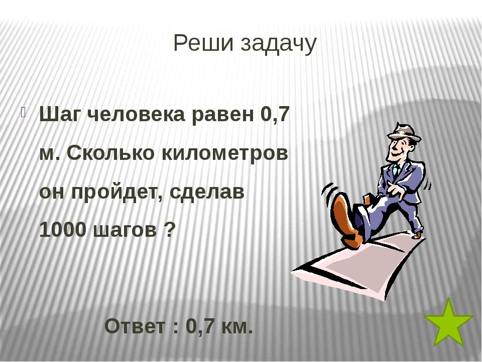 РАССТАВЬТЕ запятые так, чтобы получились верные равенства 32 + 1,8 = 5  7,3...