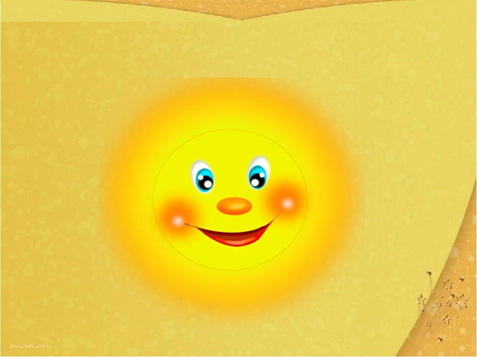 Солнце без лучиков картинки для детей