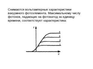 Снимаются вольтамперные характеристики вакуумного фотоэлемента. Максимальному