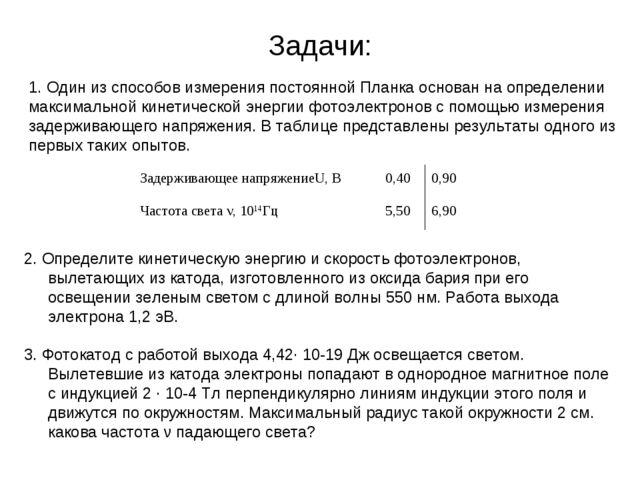 1. Один из способов измерения постоянной Планка основан на определении максим...