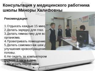 Консультация у медицинского работника школы Миноры Халифовны Рекомендации: 1