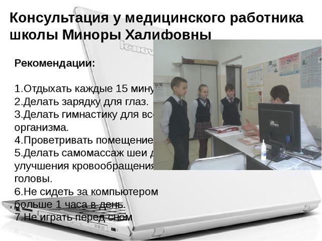 Консультация у медицинского работника школы Миноры Халифовны Рекомендации: 1...
