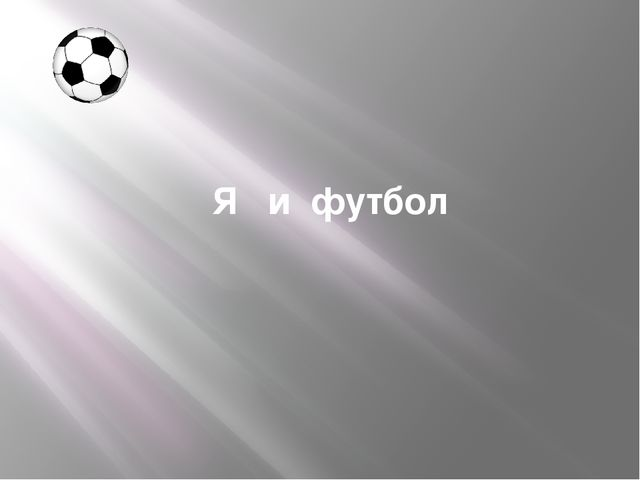 Я и футбол